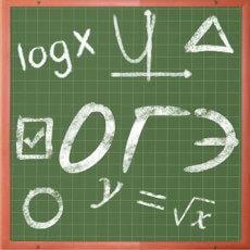 Базовый курс подготовки к ОГЭ по математике
